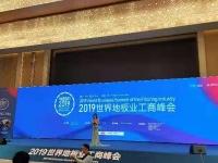 """2019世界地板业工商峰会 天格地暖实木地板荣膺""""产品金奖"""""""