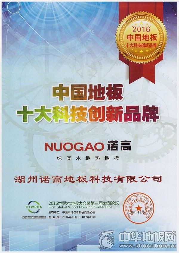 中国地板十大科技创新品牌