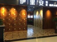 高端原木地板品牌 伊里安地板合肥居然之家专卖店盛大开业