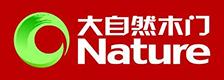 大自然木门
