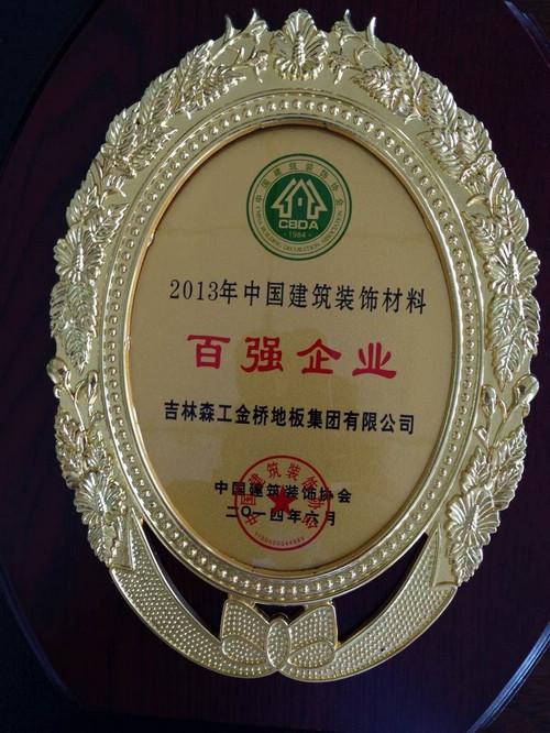 中国建筑装饰材料百强企业