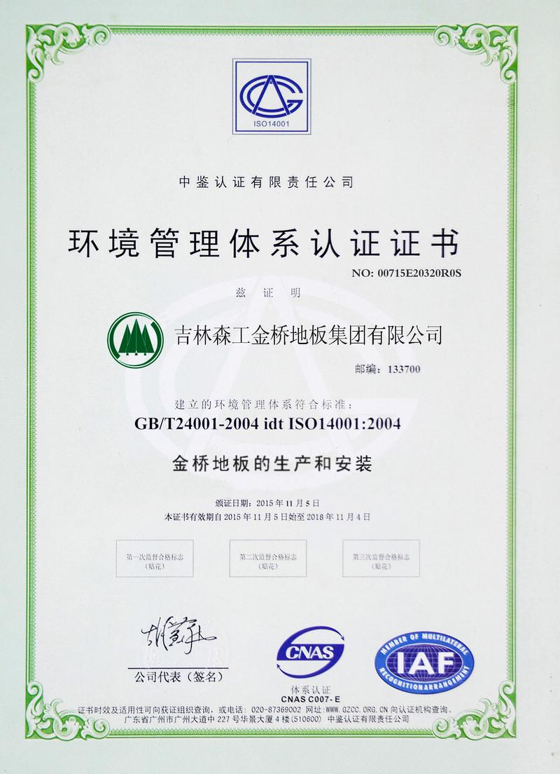 吉林森工金桥环境认证证书132312