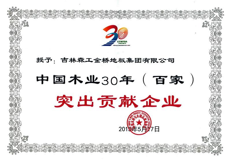 中国木业30年 突出贡献企业
