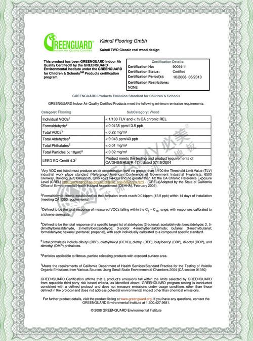 美国国家标准协会绿色卫士环保认证