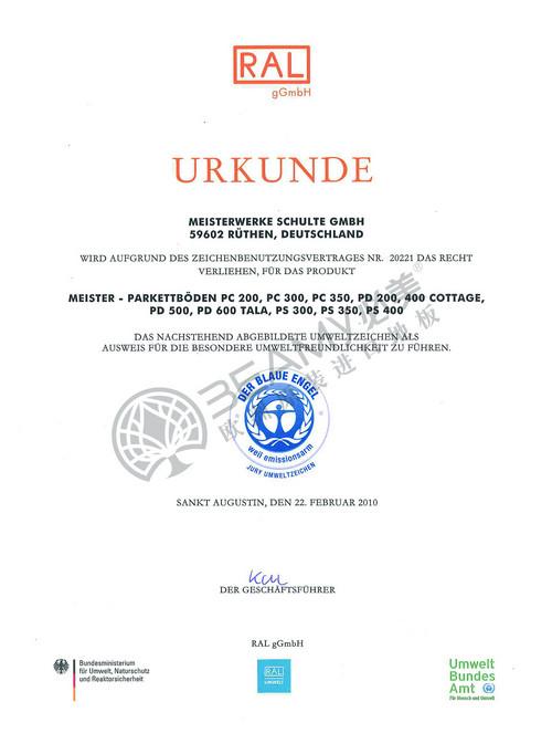 德国RAL蓝天使欧洲品质设计认证