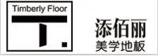 添佰丽地板