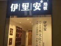 喜讯|伊里安地板红星美凯龙--福建店盛装开业!