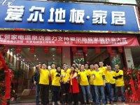 热烈祝贺咸宁市温泉体育路爱尔地板家居重装开业