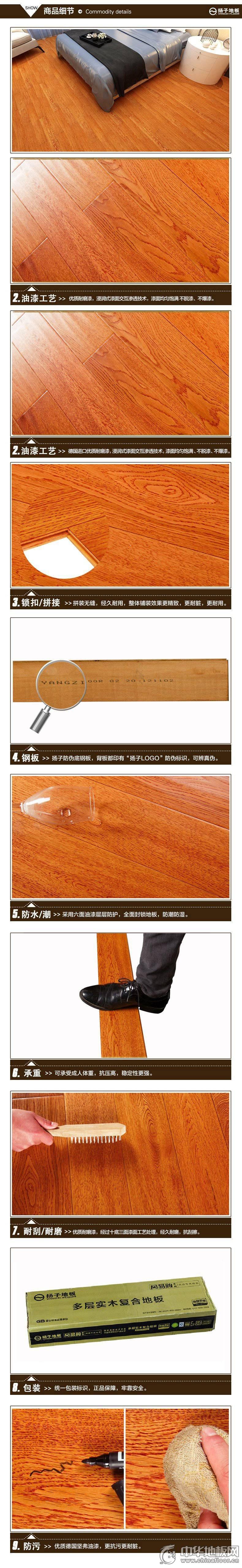 扬子地板 实木复合地板地板效果图_4