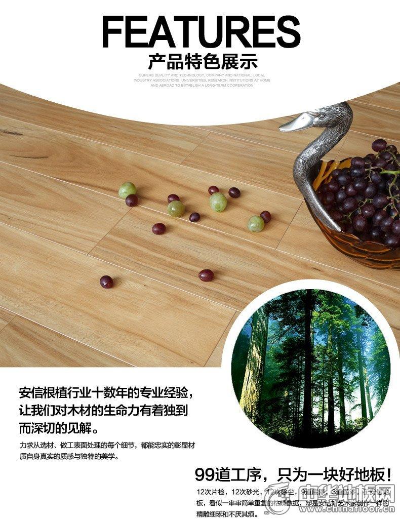 安信强化木地板效果图 强化地板图片_3