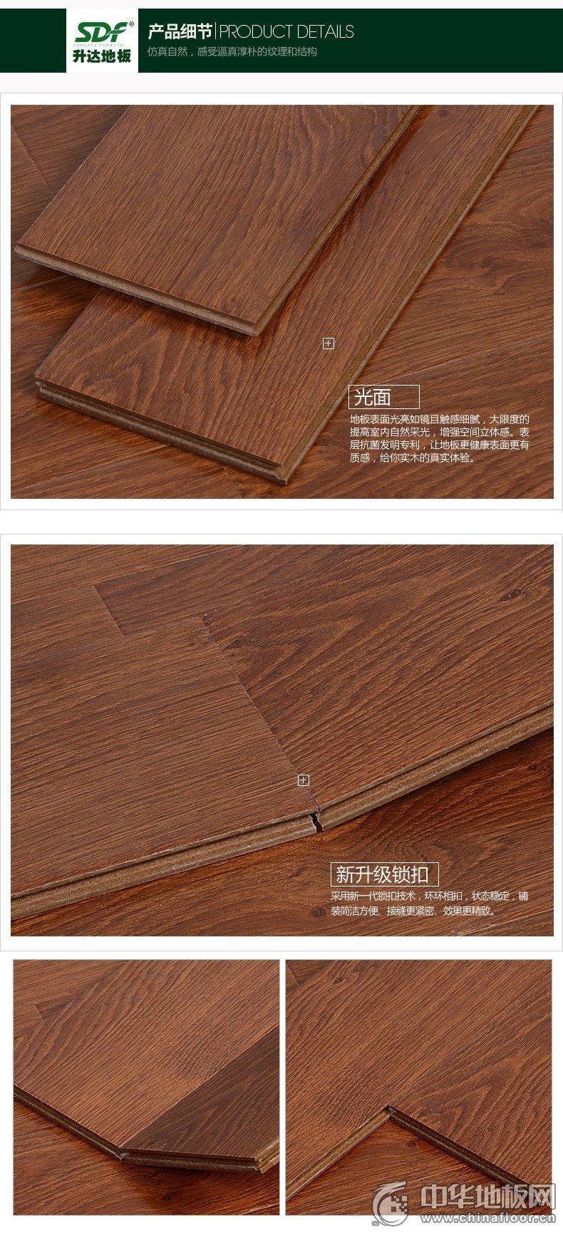 升达强化地板复合地板WT-301 仿实木12mm木地板 厂直销