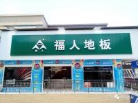 今天的头条!福人地板湖南衡东店即将盛大开幕!