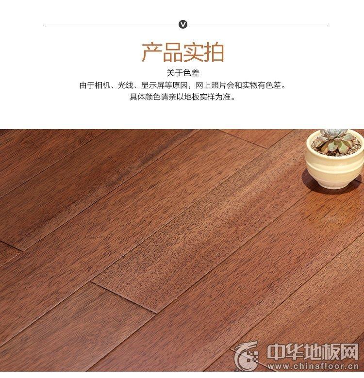 天格实木地板 番龙眼纯实木 美式蒙特利裸板