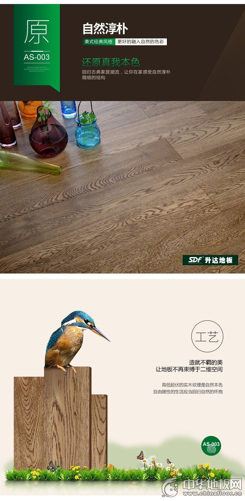 升达实木复合地板15mm 仿实木AS-003 工厂直销