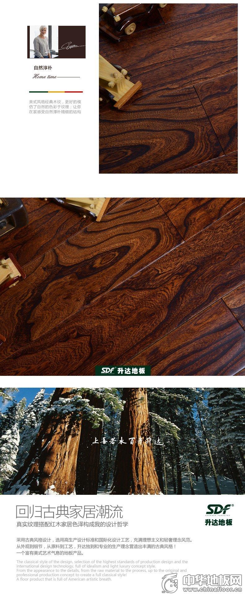 升达地板15mm 多层实木复合地板AS-008 工厂直销
