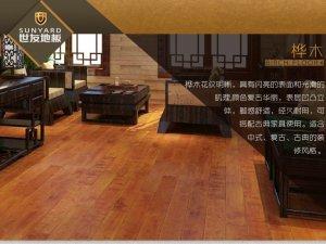 世友桦木实木地板图片 加厚18mm纯实木地板效果图