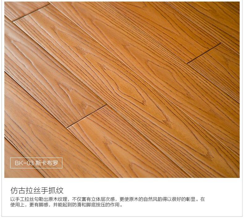 贝尔实木地板卡罗木18mm 仿古拉丝环保橡木浮雕效果图