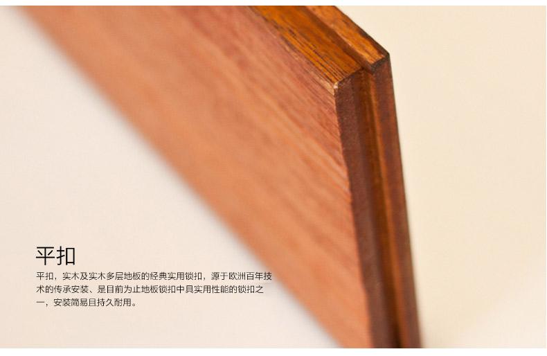 贝尔纯实木地板 南亚风情 番龙眼小菠萝格东南亚进口原木图片