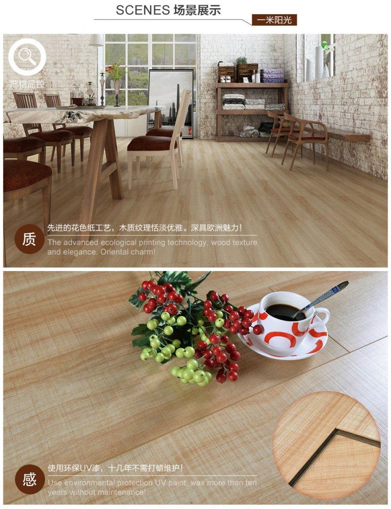 福人强化复合地板图片 家用防水E0环保耐磨效果图