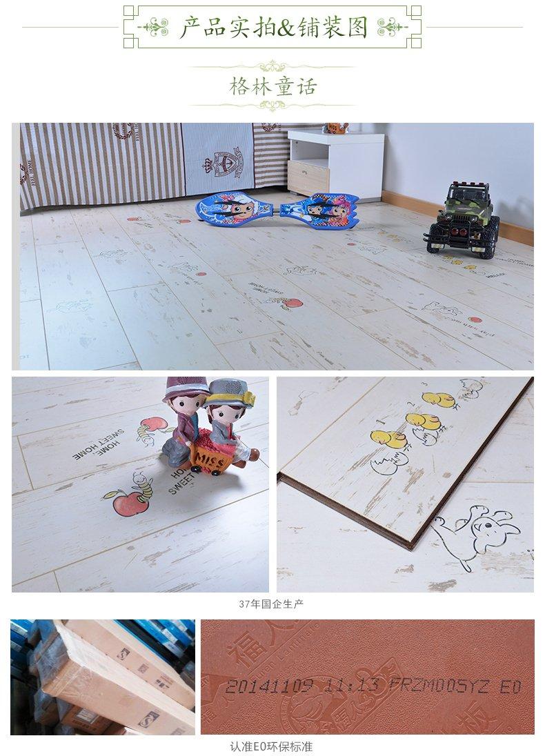 福人E0强化复合木地板 格林童话6101效果图