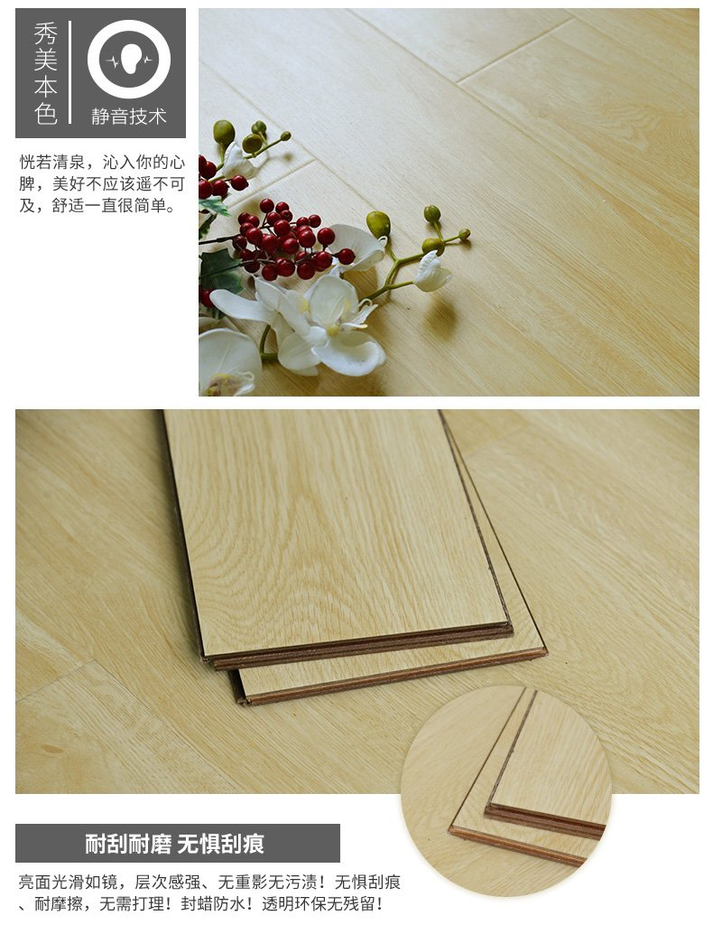 福人地板强化复合木地板11mm 防潮仿实木地板金刚板效果图