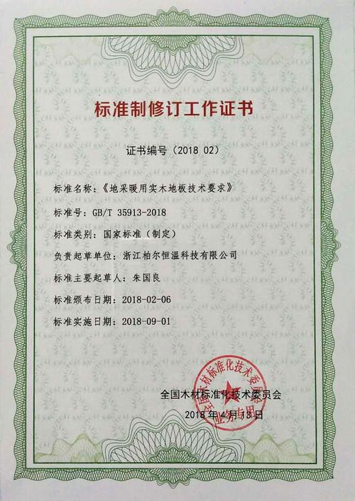 国标起草证书