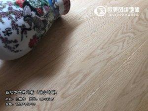 欧美风情地板-白橡木-OM-QQ505