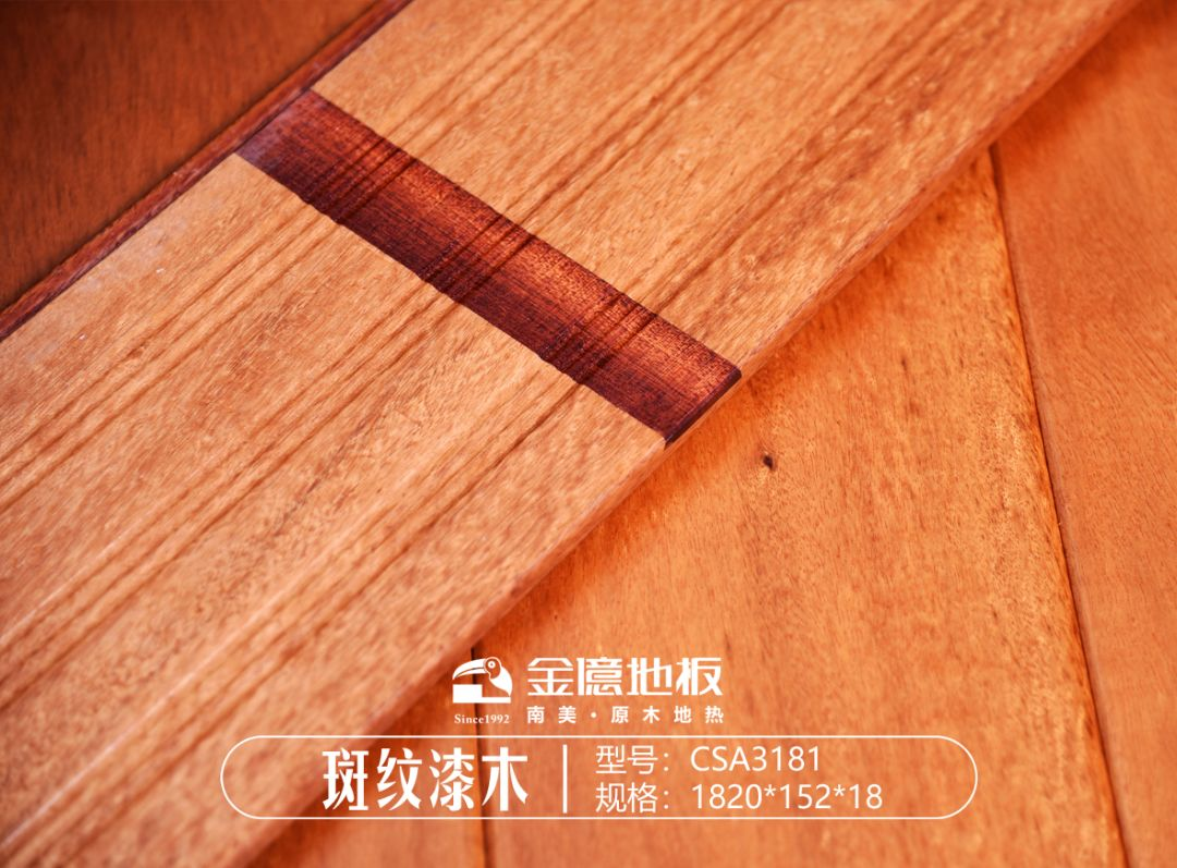 金億地板 斑纹漆木地板效果图