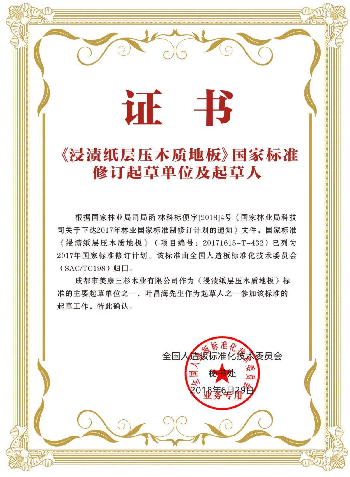 国家标准修订起草单位证书