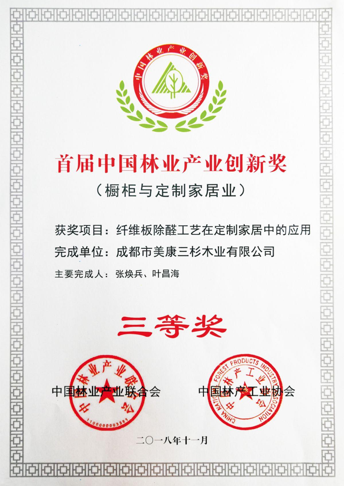 首届中国林产业创新奖