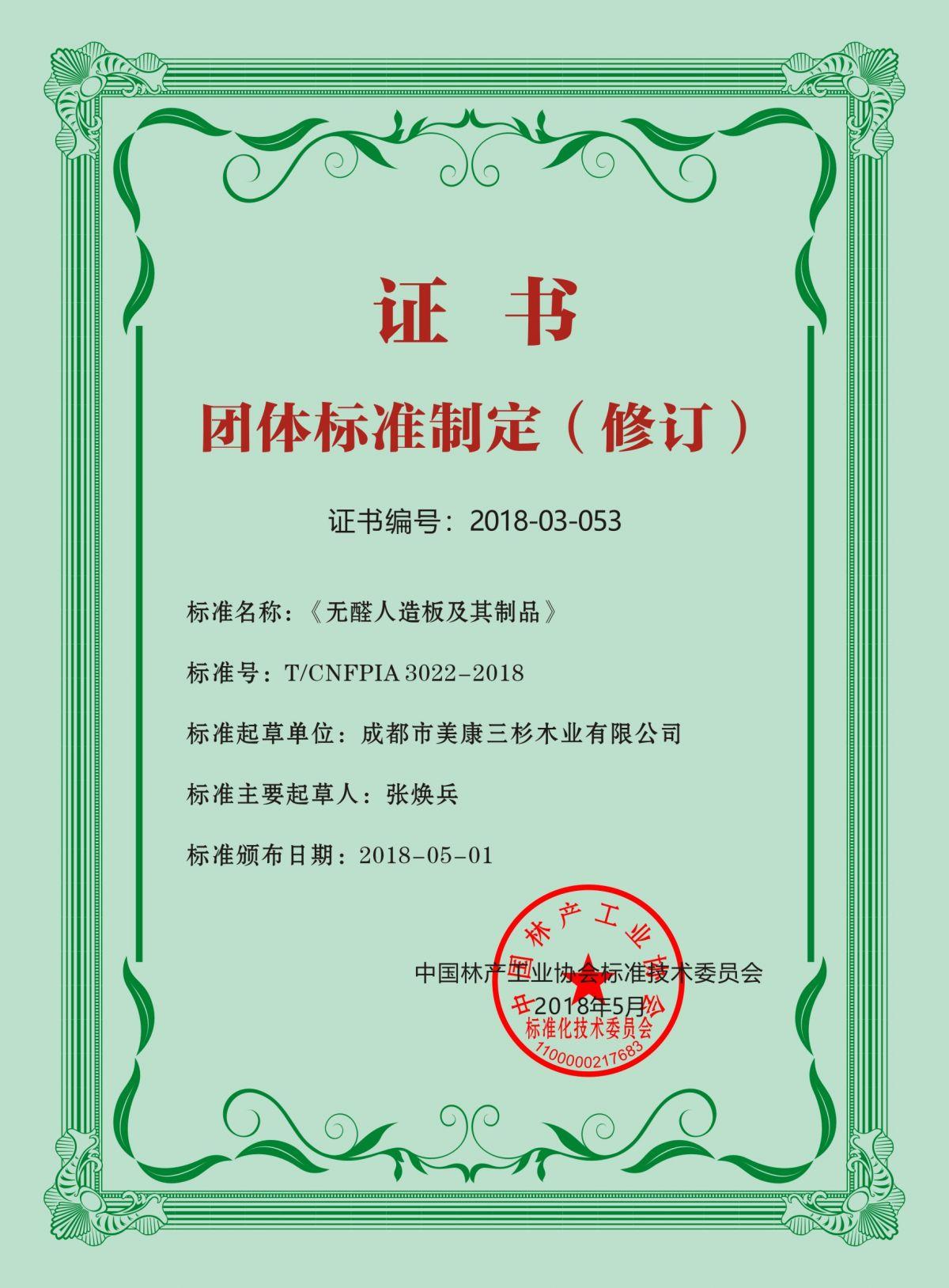 团体标准制定证书