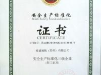 麦道地板获得三级安全标准化证书