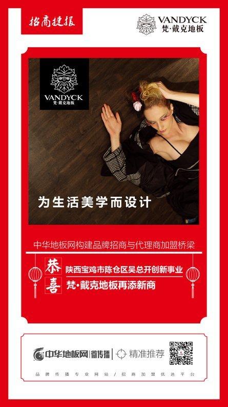 地板網-梵戴克地板