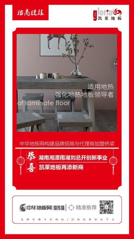 地板網-凱萊地板湖南湘潭