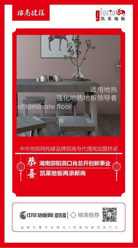 地板網-凱萊地板邵陽