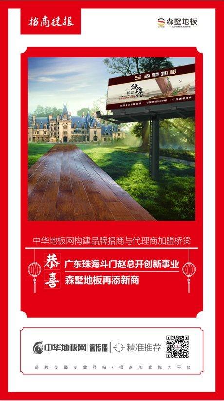 地板網-森墅地板廣東珠海
