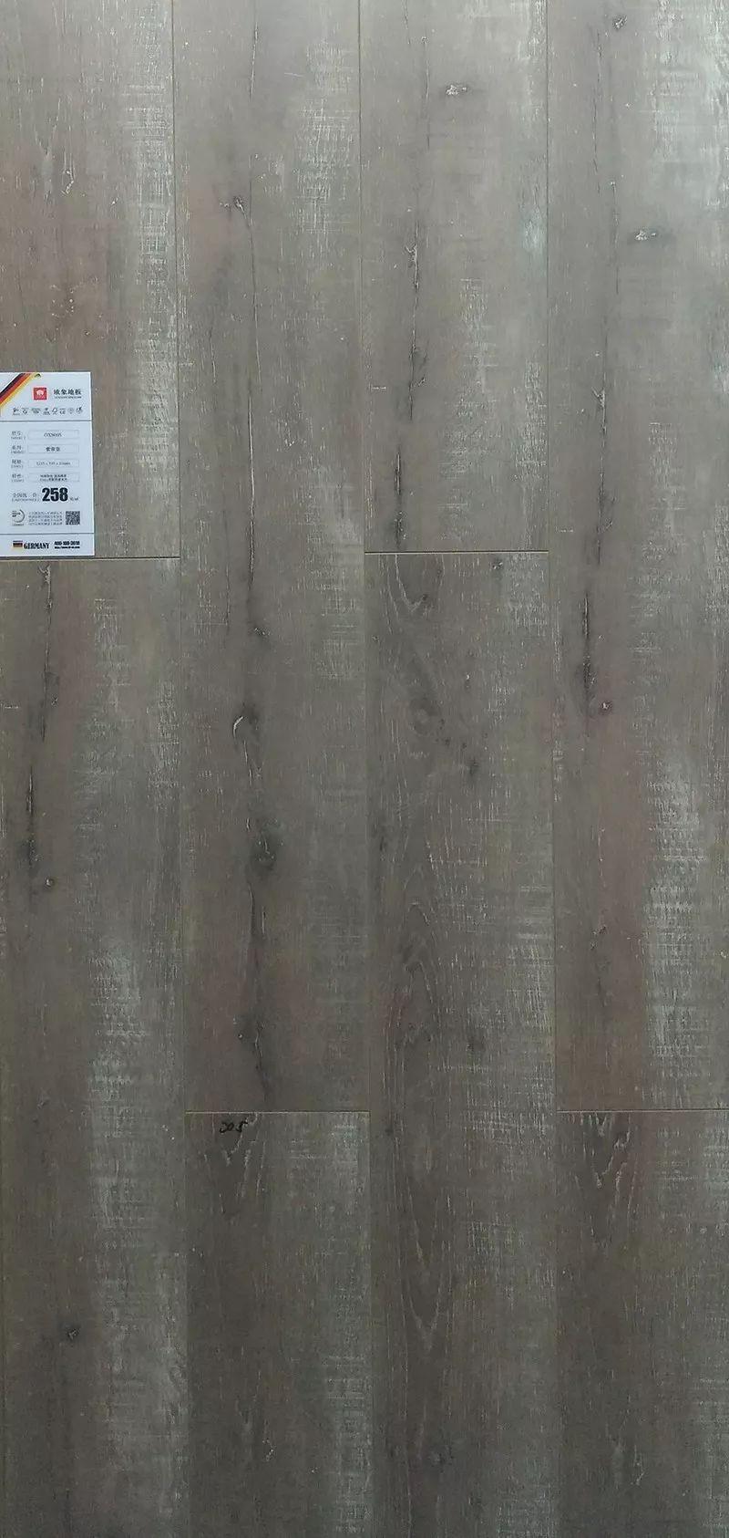 欧象地板 OXS索菲亚15mm新系列花色