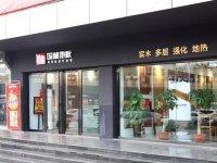 国林地板品牌终端形象店全新升级