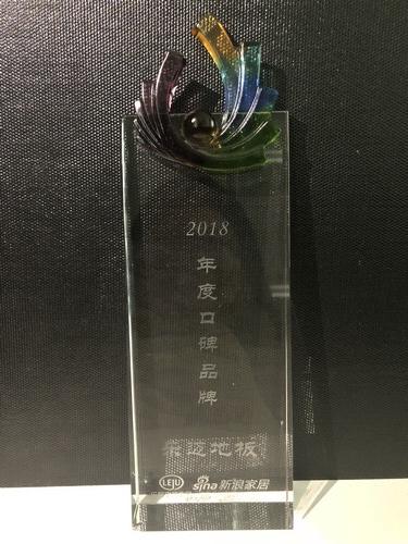 2018年度口碑品牌