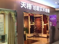 天格实木地暖地板北京丽泽专卖店开业