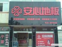 安心地板长兴专卖店盛大开业