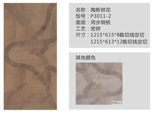 朗生板业 拼花板系列效果图片