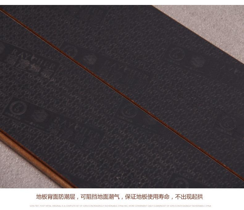瑞澄黑褐色强化地板复合木地板效果图 RC-QH23