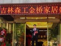 金桥地板北京通州整木家居馆正式开业
