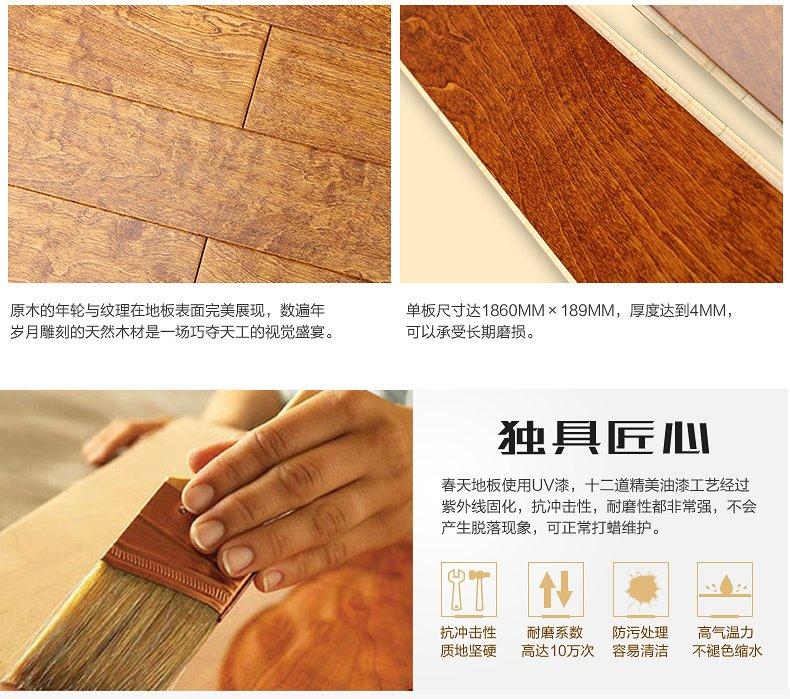 春天地板桦木实木多层地板图片大全 HR-011_9