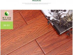 春天地板番龙眼纯实木咖啡色地板效果图 压花SM-801