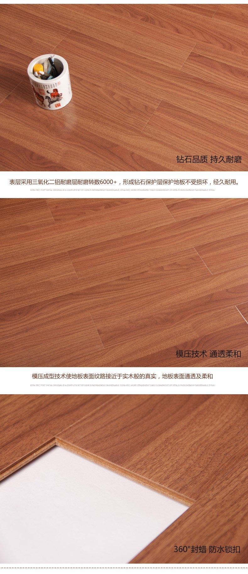 环保E1大亚基材强化地板图片 仿实木RC-QH61