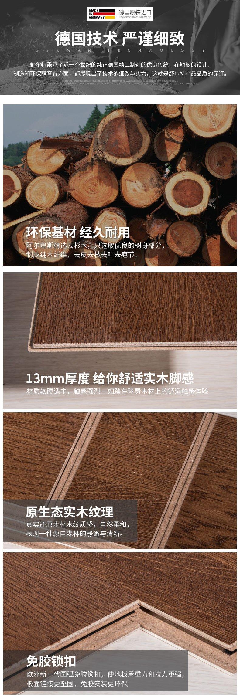 必美实木复合橡木地板效果图大全_4