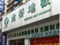 金桥地板安徽宣城专卖店