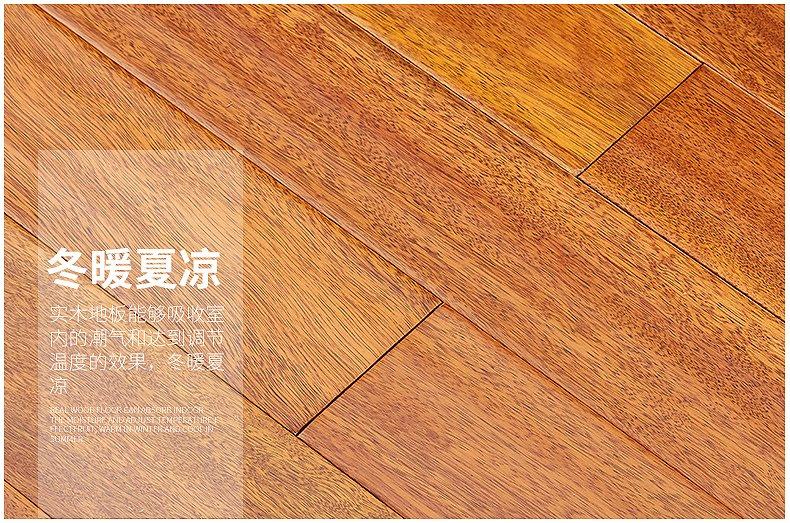 春天地板番龙眼实木地板装修效果图 东南亚进口
